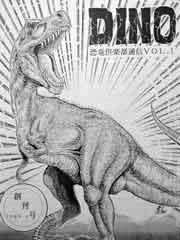 Dino_1_2